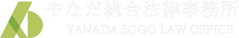やなだ総合法律事務所 | 札幌の弁護士+司法書士+行政書士によるワンストップ法律相談