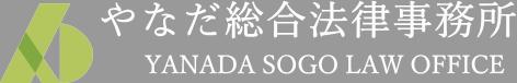 やなだ総合法律事務所 | 札幌の弁護士×司法書士×行政書士によるワンストップ法律相談